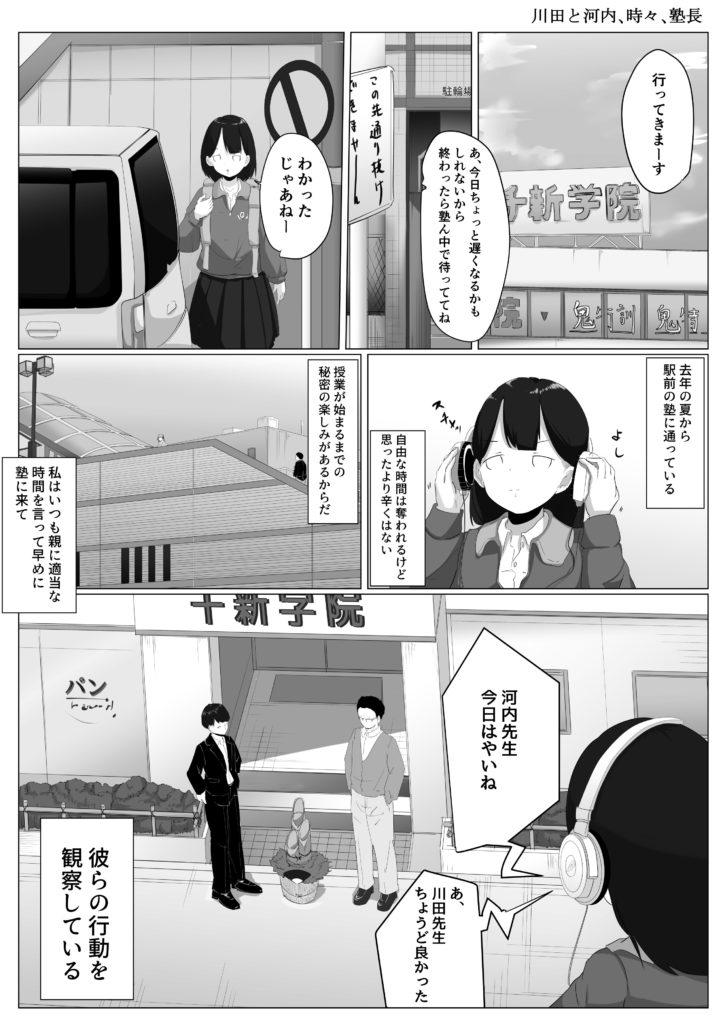kawatatokouchi_01