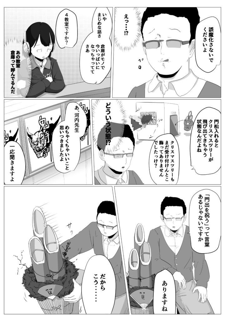 kawatatokouchi_03