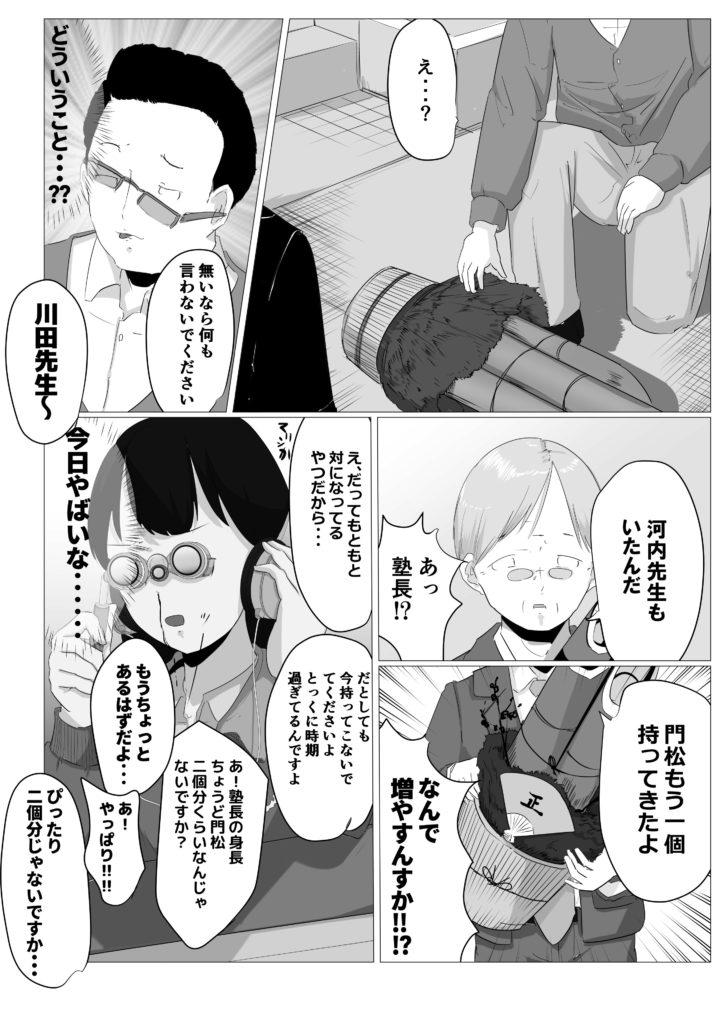 kawatatokouchi_04