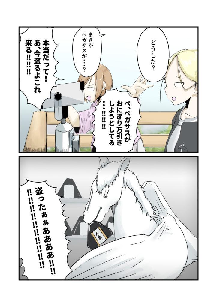 nankamieta_09