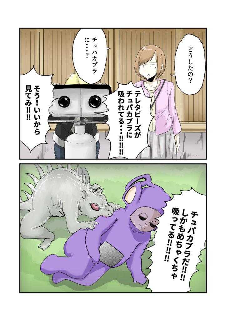 nankamieta_02