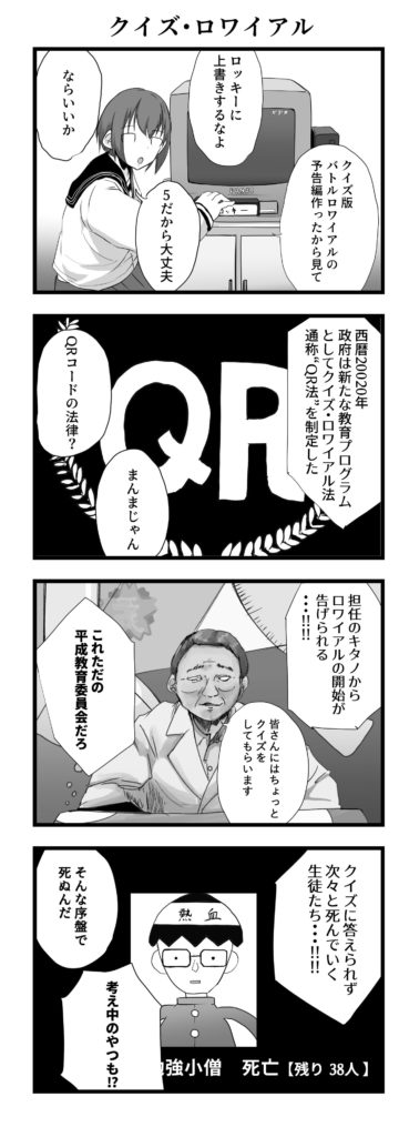 クイズ・ロワイヤル